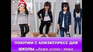 Алиэкспресс /Заказ детской одежды для школы/Обзор+примерка.