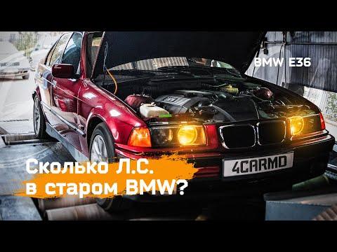BMW E36 - замер мощности! Обычные свечи против иридиевых.