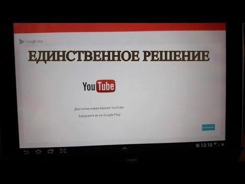 ✅Решение ⛔ Не работает #YouTube Android 4.0.3 и 4.0.4 Что делать?