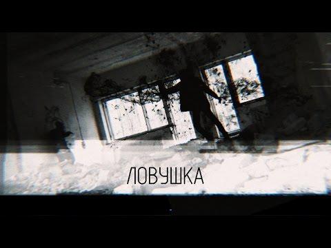 Ловушка (Короткометражный фильм)