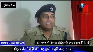 नवरात्र दुर्गा पूजा और दशहरे के लिए पुलिस सतर्क