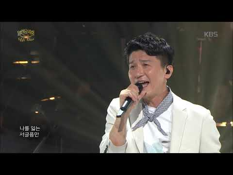 이범학 - 마음의 거리[열린 음악회 , Open Concert].20190623