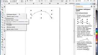 Уроки Корел. Corel Draw X5 для новичков. Рисование линий (3.1) Хорошее качество видео уроки для начи