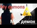 Gravity Falls My Demons Гравити Фолз Мои демоны mp3
