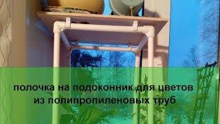 видео Облагораживаем балкон