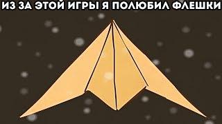 ИЗ ЗА ЭТОЙ ИГРЫ Я ПОЛЮБИЛ ФЛЕШКИ! - Flight