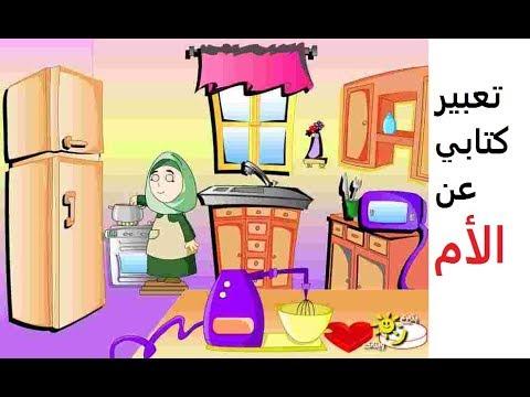 مختلف مقاطعة غير مناسب مساعدة الام في اعمال المنزل كرتون Cmaptv Org