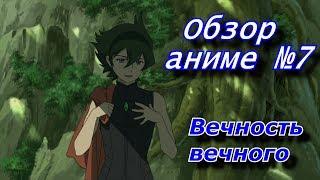 Обзор аниме № 7 Вечность вечного