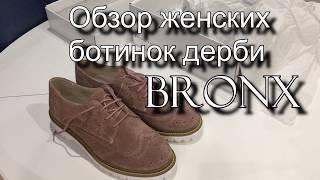 Модные дерби bronx/бронкс, обзор. Женская мода.