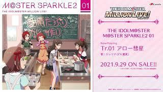 【アイドルマスター ミリオンライブ!】THE IDOLM@STER MILLION LIVE! M@STER SPARKLE2 01試聴動画