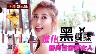 Download Video 進化的黑蝴蝶 甜美性感更女人 20171126 MP3 3GP MP4