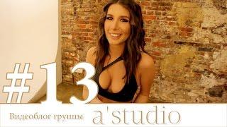 A'Studio и фотосессия для гламурных журналов.