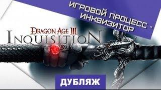 Dragon Age: Inquisition. Геймплейный трейлер [Дубляж]