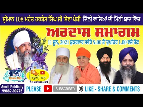 Live-Now-Ardaas-Samagam-Mahant-Harbans-Singh-Ji-Sewapanthi-G-Tikana-Sahib-11-June-2021