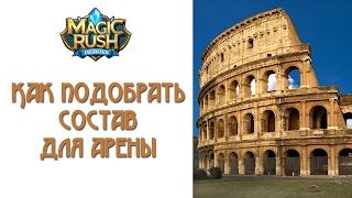 Magic Rush как подобрать состав для арены
