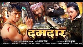 Nepali movie Damdaar - Rekha Thapa, Sabin Shrestha - Short movie