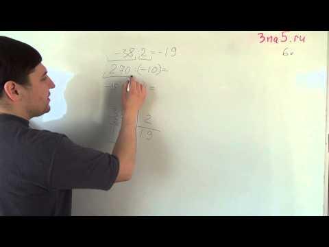 Деление положительных и отрицательных чисел. Математика 6 класс.