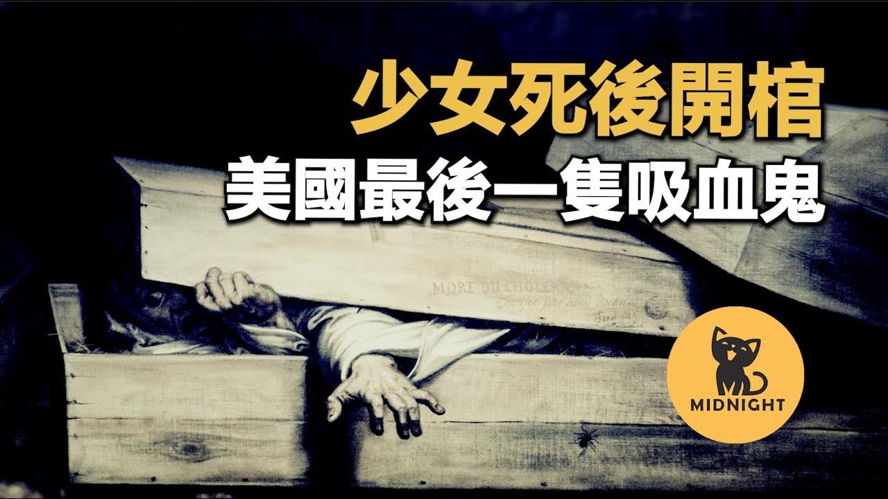 村民離奇死亡,開棺後發現恐怖現象,美國的最後一隻吸血鬼