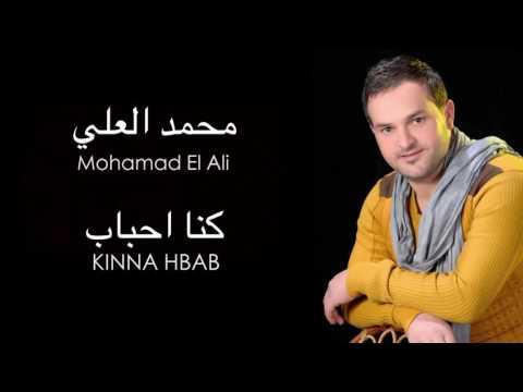 Mohamad El Ali - Kinna Ahbab | محمد العلي - كنا أحباب