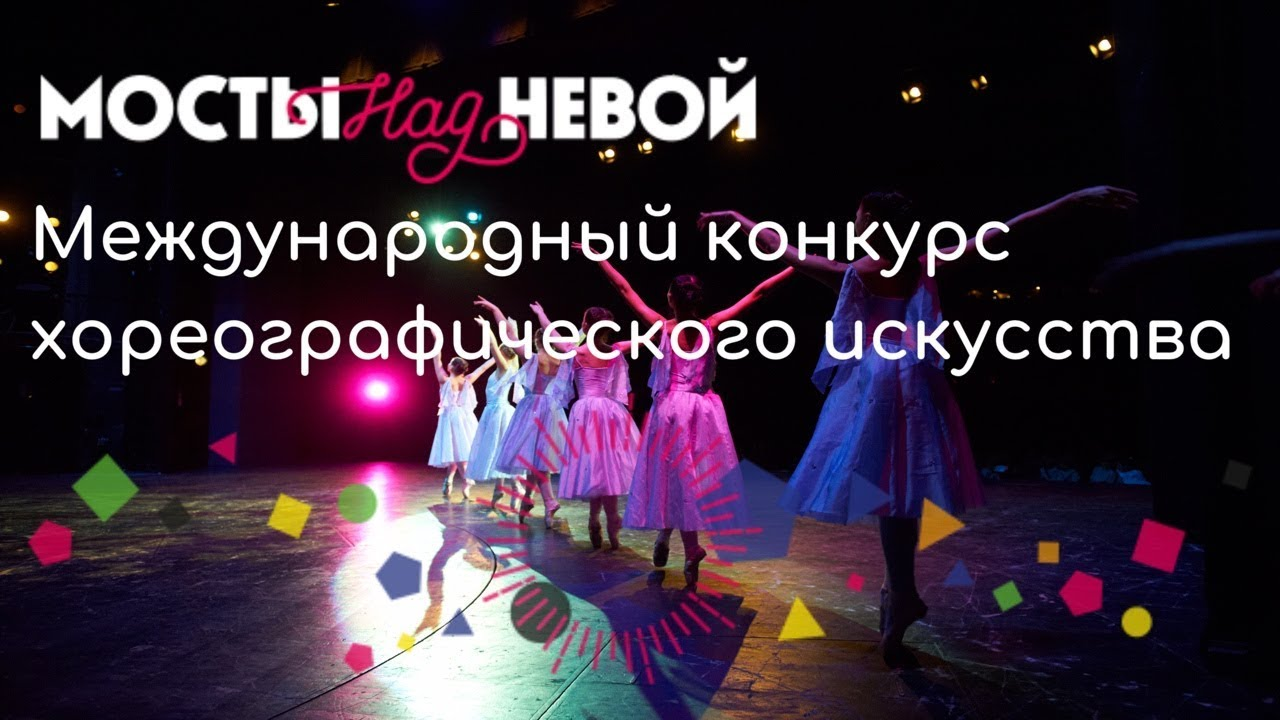 """Конкурсы танца """"Мосты над Невой"""""""