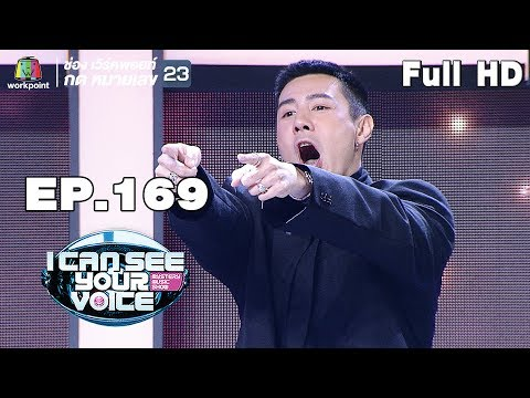 I Can See Your Voice -TH | EP.169 | โดม ปกรณ์ ลัม  | 15 พ.ค. 62 Full HD