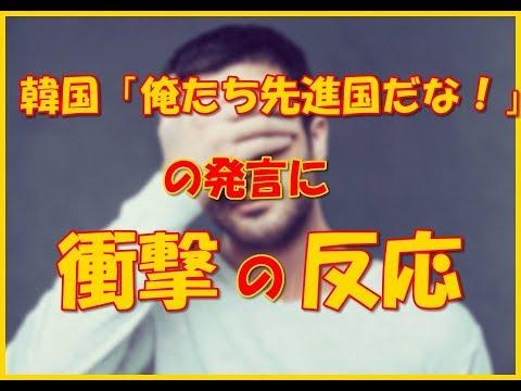 「韓国って先進国だよな」←総ツッコミ!文大統領の経済効果が上がらない中、草の根でこうした論議が多発中
