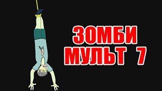Зомби мульт 7