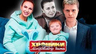 Поздний ребенок. Хроники московского быта