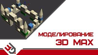 Урок 3д макс моделирование. 3D Max
