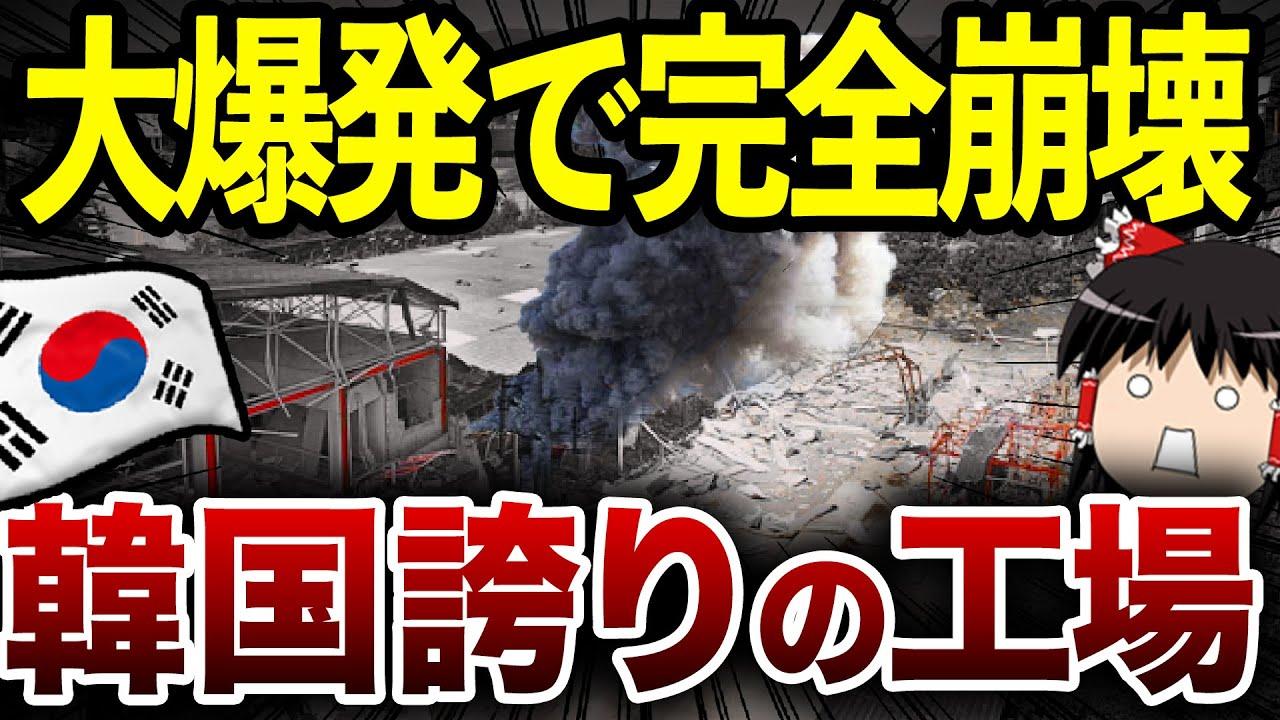 韓国さん、工場を作るがすぐに大爆発してしまう...