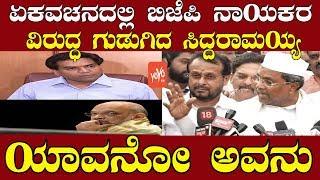 Siddaramaiah Strong Hits Back At BJP Leaders | Karnataka Politics | YOYO Kannada News