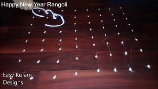 happy new year muggulu 2018 | Beautiful rangoli designs | how to draw new year Kolam designs | Easy