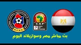 بث مباشر مصر وسوازيلاند اليوم
