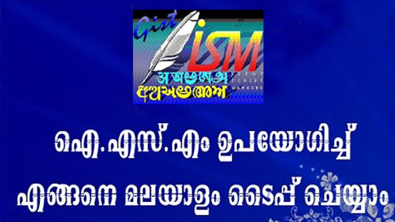 ISM MALAYALAM TYPING METHOD YouTube