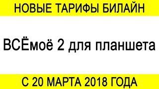 "Тариф Билайн ""ВСЁмоё 2 для планшета"""