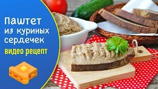 Паштет из куриных сердечек — видео рецепт недорогой мясной намазки на хлеб из субпродуктов!