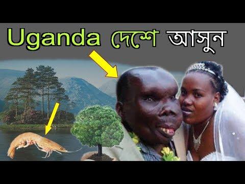 উগান্ডা দেশ বাসি চিংড়ি মাছ খেতে পছন্দ করে || Amazing Facts About Uganda Country In Bengali