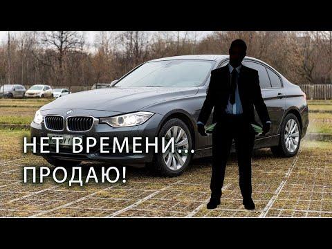 BMW 3 серия 320i XDrive. Причина продажи.
