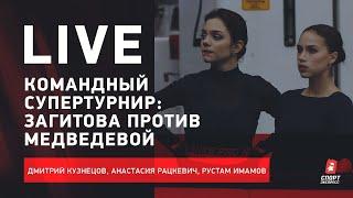 Загитова vs Медведева на командном турнире Кто поедет на чемпионат мира Live о фигурном катании