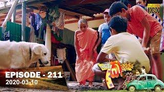 Hathe Kalliya | Episode 211 | 2020-03-10 Thumbnail
