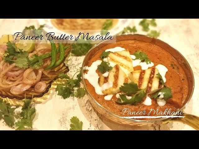 Paneer Butter Masala Recipe - Restaurant Style | घर पर बनाए होटल जैसा पनीर मखन्नी