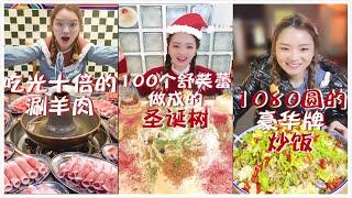 【大胃王余多多】#抖音合集 挑戰4K6新台幣的巨無霸炒飯?100個舒芙蕾做的超大聖誕樹?丨MUKBANG Competitive Eater Challenge Eating Show 大食い