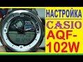 Настройка Casio AQF-102W инструкция по управлению