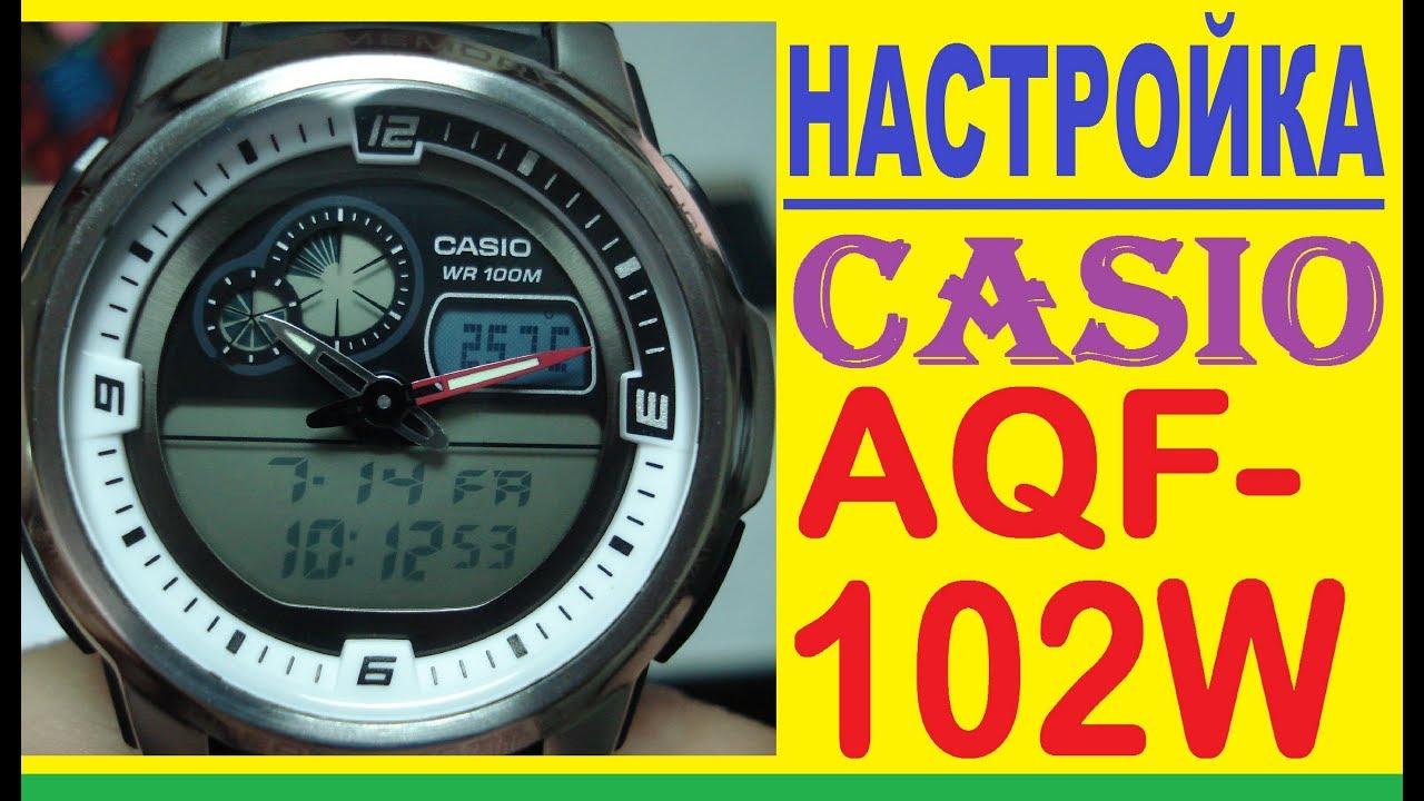 Aqf-102w-1b инструкция