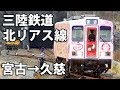 【三陸鉄道】国鉄が捨てた路線を黒字にする有能