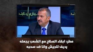 مطر: ابقاء السلاح مع الشعب يجعله رديف للجيش وانا ضد سحبه