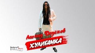 Леонид Дедёнов - Хулиганка (Премьера песни)