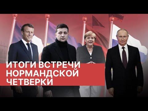 Итоги встречи в нормандском формате 2019. Главное. Нормандский саммит - встреча Путина и Зеленского