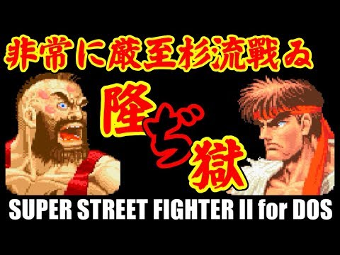 [悲惨杉流] Zangief(ザンギエフ) vs Ryu(リュウ) - SUPER STREET FIGHTER II for DOS