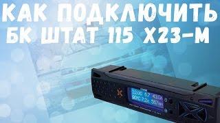 видео Бортовой компьютер ВАЗ 2114: установка, инструкция, описание
